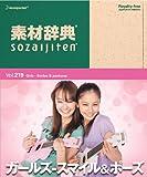 素材辞典 Vol.219 ガールズ~スマイル&ポーズ編