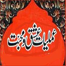 Amliyat ishq wazaif: amliyat tawizat hub mohabat wazifa kala jadu amal