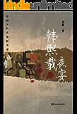 韩熙载夜宴 (中国古代大案探奇录)