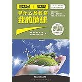 科学最前沿环境与能源篇:拿什么拯救你,我的地球