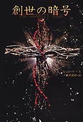 Cipher of Genesis (1999) ISBN: 4047913367 [Japanese Import]