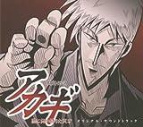Topai Densetsu Akagi (Original Soundtrack)