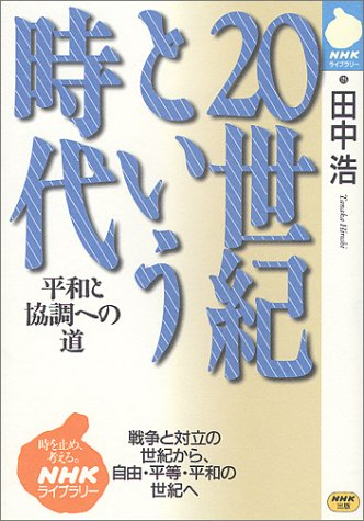 20世紀という時代―平和と協調への道 (NHKライブラリー)