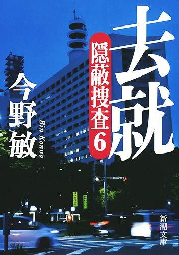去就: 隠蔽捜査6 (新潮文庫)