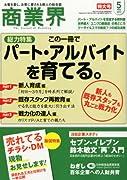 商業界 2012年 05月号 [雑誌]