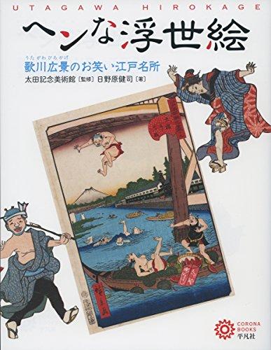 ヘンな浮世絵: 歌川広景のお笑い江戸名所 (コロナ・ブックス)