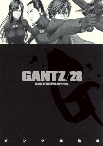 GANTZ 28 (ヤングジャンプコミックス)