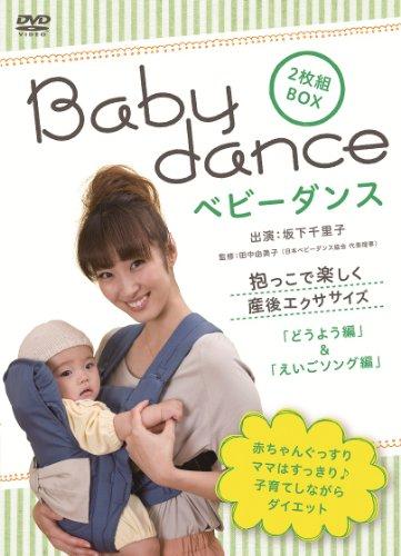 (Special Interest - Baby Dance Dakko De Tanoshiku Sango Exercise Doyo Hen / Eigo Song Hen (2DVDS) [Japan DVD] XT-3260)