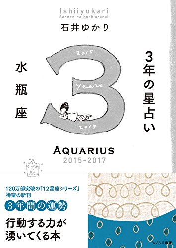 3年の星占い 水瓶座 2015-2017