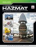 Hazmat 49 CFR Parts 100-185 - Perfect Bound - (2018 Edition)
