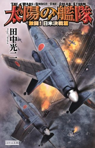 Fleet fierce fight! Japan and the United States battle Hen of the sun (history Gunzo Books) ISBN: 4054055559 (2013) [Japanese Import]