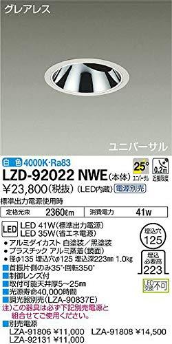 DAIKO LEDユニバーサルダウンライト (LED内蔵) グレアレス 電源別売 白色 4000K 埋込穴Φ125 LZD92022NWE B07K2S41GB