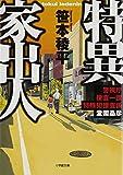 Tokui iedenin : Keishicho sosa ikka tokushuhan sosagakari dozono akihiko.