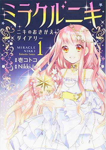 ミラクルニキ~ニキのおきがえダイアリー~(1) (講談社コミックスなかよし)