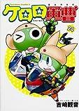 Keroro (24) (Kadokawa Comics Ace) (2013) ISBN: 4041205557 [Japanese Import] by Kadokawa (2013-05-03)
