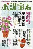 小説宝石 2019年 07 月号 [雑誌]