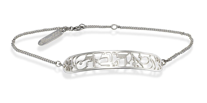 Ahava (Love) Sterling Silver Bracelet
