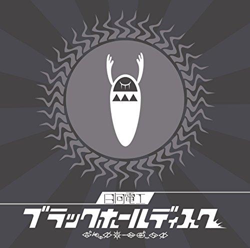 日向電工 / ブラックホールディスク[初回限定盤]の商品画像
