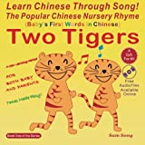Learn Chinese Through Song!: The Popular Chinese Nursery Rhyme (Baby's First Words in Chinese): Two Tigers (Mandarin Chinese and English Edition)