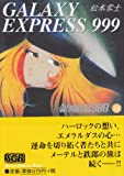 Galaxy Express 999 Paperbacks Edition Vol.14