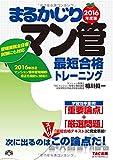 まるかじりマン管 最短合格トレーニング 2016年度 (まるかじりマン管シリーズ)