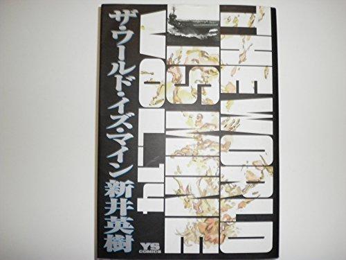 ザ・ワールド・イズ・マイン 14 (ヤングサンデーコミックス)