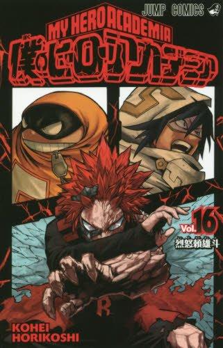 僕のヒーローアカデミア 16 (ジャンプコミックス)