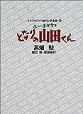 ホーホケキョとなりの山田くん (スタジオジブリ絵コンテ全集)