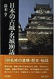 日本の古城・名城100話