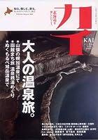 ホッカイドウ・マガジン「カイ」Vol.6
