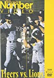 野球 / 熱闘!日本シリーズ 1985 阪神-西武 DVD