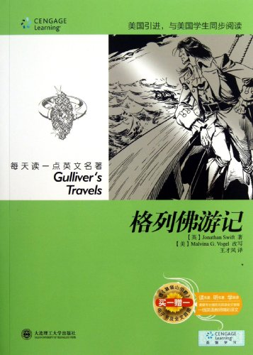Gullivers Travels(Chinese Edition)
