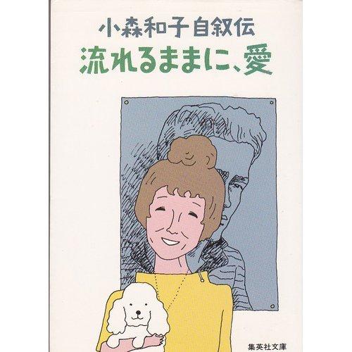 小森 和子(Kazuko Komori)Amazonより