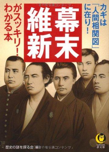 "Key is located on ""human correlation diagram!"" Bakumatsu Ishin is refreshing! This can be seen (KAWADE dream Novel) (2010) ISBN: 4309497705 [Japanese Import] ebook"