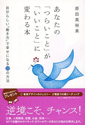 あなたの「つらいこと」が「いいこと」に変わる本 (祥伝社黄金文庫)