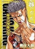ギャングキング 26 (ヤングキングコミックス)