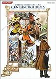 幻想水滸伝V 108星公式キャラクターガイド (KONAMI OFFICIAL BOOKS)