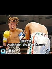 亀田大毅プロ第4戦〜第6戦セット