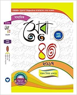 madhyamik sera 40 bengali amazon in amit patra pritwish das