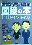 客室乗務員受験面接の本 (イカロスMOOK)