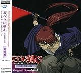 Rurouni Kenshin: Tsuioku Hen O.S.T. (1999-03-20)