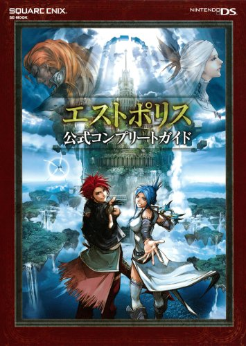 Lufia: Curse of the Sinistrals Official Strategy Guide (Japanese Import)