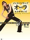 インスパイリング・オーラ・エクササイズ(DVD付) (Angel Works―インスパイリング・エクササイズ)