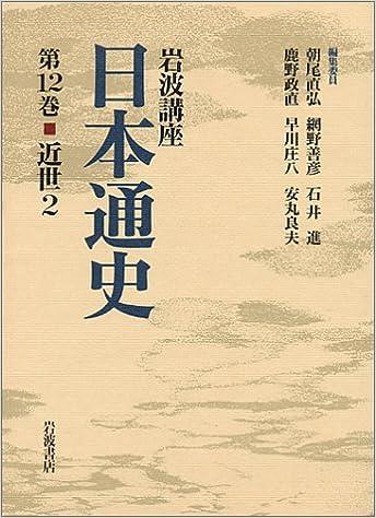 岩波講座 日本通史〈第12巻〉近...