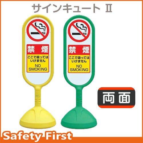 ユニット サインキュートII 888-962 両面表示 禁煙 グリーン B01H16F8H0