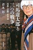 司馬遼太郎と三つの戦争 戊辰・日露・太平洋 (朝日選書)