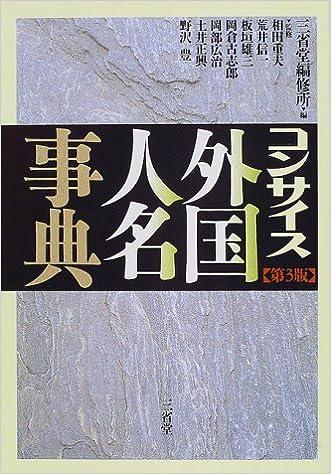 Book's Cover of コンサイス外国人名事典 (日本語) 単行本 – 1999/3/1