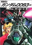 Mobile Suit Gundam 0083 <> Mid (Kadokawa Bunko - Sneaker Bunko) (1992) ISBN: 4044131023 [Japanese Import]