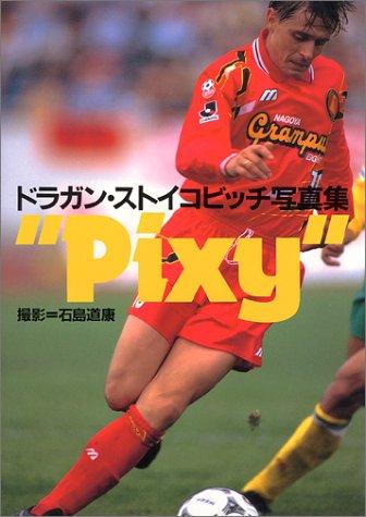 "Pixy""―ドラガン・ストイコビッチ写真集 | 正之, 玉木, 越後, セルジオ ..."