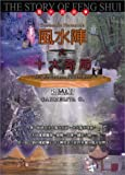 img - for Geomantic Formation : Ten Mysterious Formations (Chinese version) (Chinese Edition) book / textbook / text book